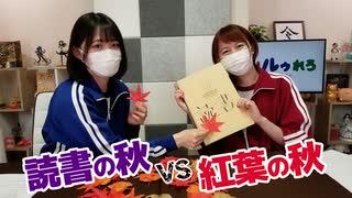 【らりルゥれろ】勝ち抜き○○の秋!(読書 vs 紅葉)