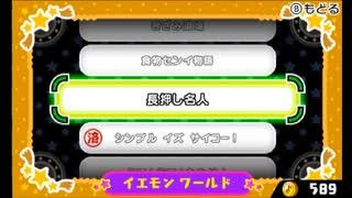 【リズム天国 ザ・ベスト+】チャレンジ