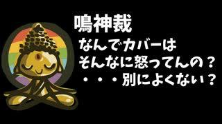 【悲報】鳴神裁「カバーはなんで怒ってん