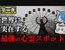 【ゆっくり解説】日本の比じゃない!?世界の心霊スポットを紹介!第二弾