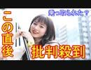 【坂本瑞帆】16歳の女子高生TikTokerがライブ中に男性との会...