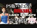 #1【PS版バイオ3】楽しく♪元気に♪完全初見で楽しむ!!【BIOHAZARD3】