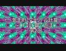 気ままにマテリアル計算~DFT計算で遊ぼう(ゆっくり実況) 第2回