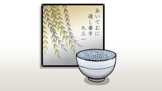 「SCP-931 茶碗」報告書朗読+α【CoeFont