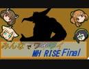【ボイロ実況】みんなでワイワイ マルチゲームFinal【MHRISE】