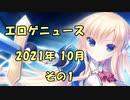 新作エロゲニュース【2021年10月 その1】