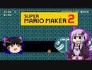 【ゆっくり&ゆかり】マリオメーカー 2 part10-1