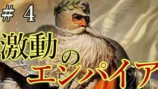 【Total War:WARHAMMER Ⅱ】激動のエンパイ