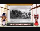 【迷列車派生】 名/迷艦船で行こう! part17 対空特化の不幸な日本海軍重巡洋艦 摩耶 《ゆっくり解説》