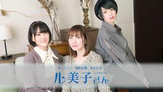 【無料版】第136回「ルゥティン・髙野麻美・飯田友子 ル美子さん」