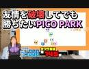 【死闘】ミンゴスが視聴者と『PICO PARK』をプレイした結果……...