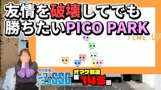 【死闘】ミンゴスが視聴者と『PICO PARK』をプレイした結果……【第145回オマケ放送】