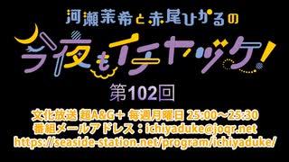 河瀬茉希と赤尾ひかるの今夜もイチヤヅケ! 第102回放送(2021.10.18)