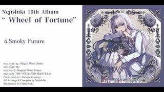 【ねじ式】10th Album「Wheel of Fortune