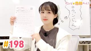 【高画質】すごいよ☆花林ちゃん! 第198回