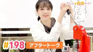 【高画質】すごいよ☆花林ちゃん! 第198回アフタートーク
