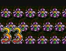 【実況】ドラゴンクエスト5をやる事にした。33【SFC版】