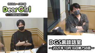 【公式】神谷浩史・小野大輔のDear Girl〜Stories〜 第758話 DGS裏談話室 (2021年10月16日放送分)