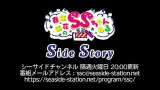 【月額会員限定】春佳・彩花のSSちゃんねる ~Side Story~ 第82回(2021.10.19)