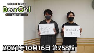 【公式】神谷浩史・小野大輔のDear Girl〜Stories〜 第758話 (2021年10月16日放送分)