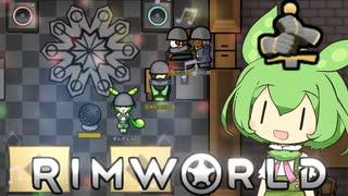【RimWorld】ずんもんの辺境散歩次元超越
