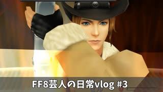 FF8芸人の日常vlog #3