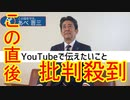 【あべ晋三チャンネル】安倍元首相のYouTubeチャンネル開設に...