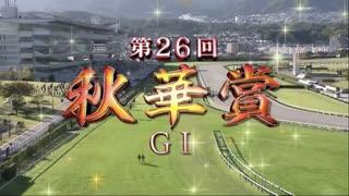 【ウマ娘風】第26回GI秋華賞(2021) ソダシ