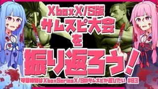 【サムライスピリッツ】琴葉姉妹はXboxSer