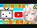 【遅報】ニコ動、投げ銭を実装し覇権への道へ…!【打倒You Tube】