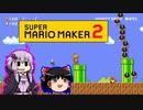 【ゆっくり&ゆかり】マリオメーカー 2 part10-2