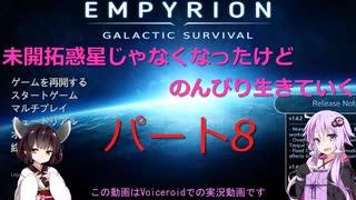 【Empyrion】未開拓惑星じゃなくなったけ