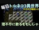 【トルネコの大冒険3】 ほぼ毎日まったりポポロ異世界の迷宮を初攻略リベンジ挑戦 39戦目 #2