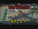 #WarThunder ゆっくり実況04 日本のバランスファイター! 飛燕一型甲