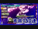 【ヒプマイARB】復刻シナリオGコレクト 天井150連【ガチャ動...