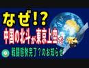 【中国衛星北斗】 中国の衛星システム北斗の脅威が迫る #74【政治】41