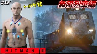 【HITMAN3】暴走列車の中で無双する最強ハ