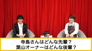 葉山翔太 official channel 喫茶あまた_#17 (前半)
