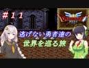 【VOICEROID実況】SFC版ドラクエ3の世界を巡る旅 #11