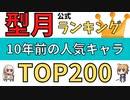 【型月人気キャラTOP200 】FGOがまだ無い10年前の公式ランキング