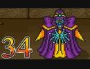 【実況】ドラゴンクエスト5をやる事にした。34【SFC版】