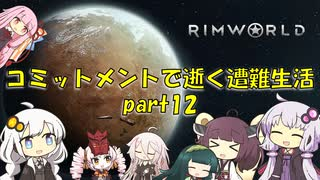 【Rim World】コミットメントモードで逝く
