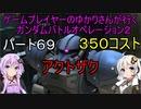 【ゲームプレイヤーのゆかりさんが行く!ガンダムバトルオペ...