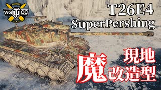 【WoT:T26E4 SuperPershing】ゆっくり実