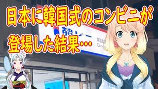 【韓国の反応】日本に韓国式コンビニが登