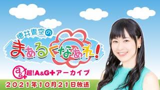 徳井青空のまぁるくなぁれ!2021年10月21日放送 アーカイブ