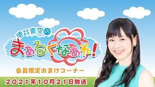 徳井青空のまぁるくなぁれ!2021年10月21日放送 おまけコーナー