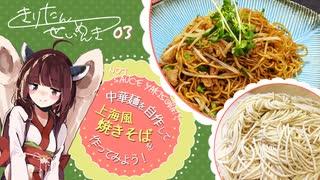 #3 上海風焼きそば きりたん製麺記