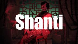 シャンティ(SHANTI) 歌ってみた - ふ瀬