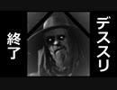【悲報】デススリンガー 死亡【ゆっくり実況プレイ】